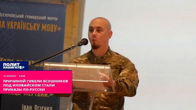 Причиной гибели ВСУшников под Иловайском стали приказы по русски