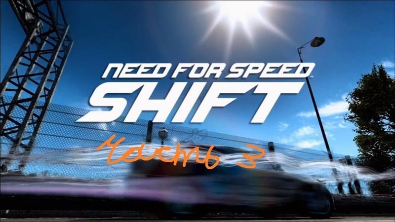 Need for Speed Shift прохождения часть 3 без комментарий
