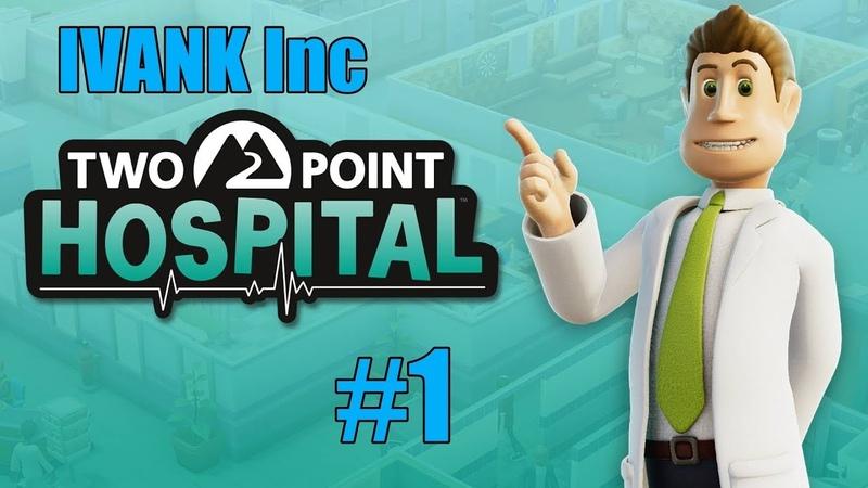 TWO POINT HOSPITAL 1 Первые шаги в управлении больничкой IVANK Inc