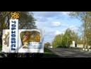 Экскурсия в Припять. 0 Дорога. Чернобыль / Excursion to Pripyat / 4K