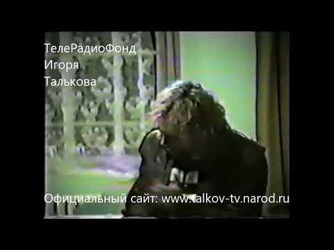 Игорь Тальков 'Свадьба' в окрестностях Пятигорска от 16 сентября 1990г