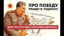 Про Победу, Правду, СССР и подмену ценностей. Для тех кто еще способен думать!