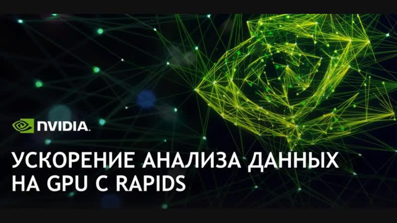 Ускорение анализа данных на GPU с RAPIDS