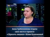 Анна Гребенникова отдала свое место в проекте «Сбросить лишнее» Юлии Кушенковой
