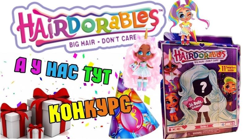 КОНКУРС сюРпрИз Hairdorables куклы! В ПогоНе за УЛьТра Редкой doll Распаковка на русском
