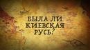 БЫЛА ЛИ КИЕВСКАЯ РУСЬ