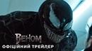 Веном Офіційний трейлер 2 український