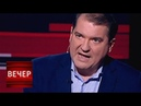 Корнилов: Права человека - оружие Запада в борьбе за власть! Вечер с Владимиром Соловьевым