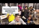 Видео отзыв 20 04 2019 Детский день рождение в стиле Мафия Подмосковные вечера 100к1