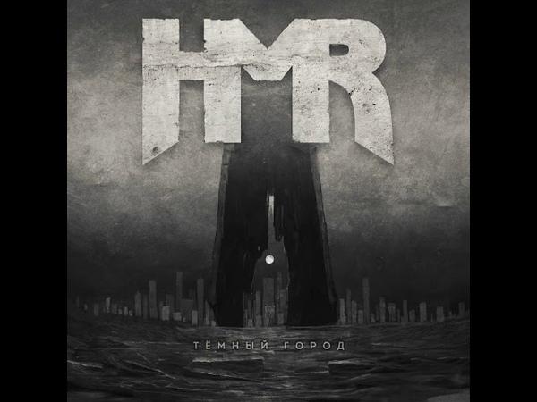 MetalRus.ru (Thrash Heavy Metal). HMR — «Тёмный город» (2018) [Single]