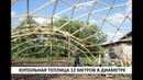 Купольная теплица диаметром 12 метров из ЛСТК бруса Расчет стройматериалов теплицы
