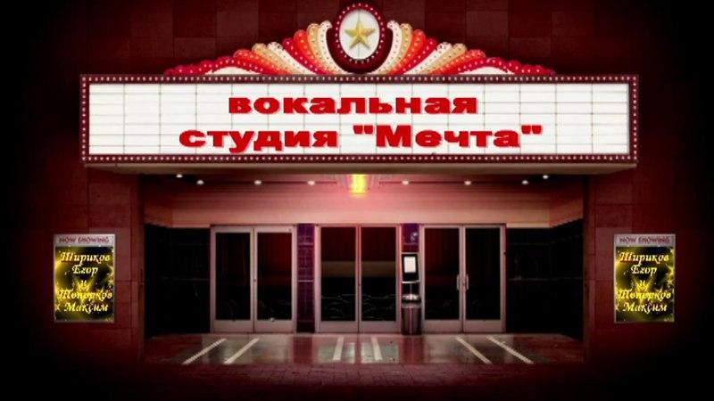 Я - мужик! - исп. Шириков Егор и Топорков Максим
