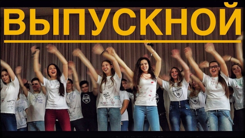 ВЫПУСКНОЙ 2018. ГИМНАЗИЯ 15. КРАСНОЯРСК.
