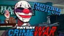 PayDay Crime War ПЕРВЫЙ ВЗГЛЯД 🔥 Закрытый бета тест