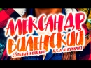 Александр Виленский ЗНАКОМСТВО 20 05 HARAT`S pub