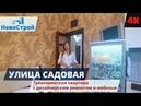 Улица Садовая Трёхкомнатная квартира с ремонтом и мебелью НовоСтрой Геленджик 2018
