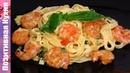 ОБЕД ЗА 10 МИНУТ Паста с Креветками в сливочно сырном соусе быстро и вкусно