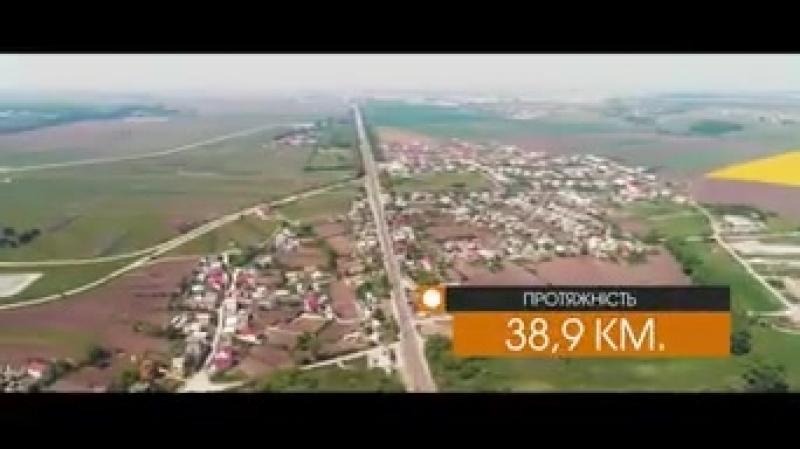 Будівництво транснаціонального транспортного коридору GO Highway Тернопільська ділянка