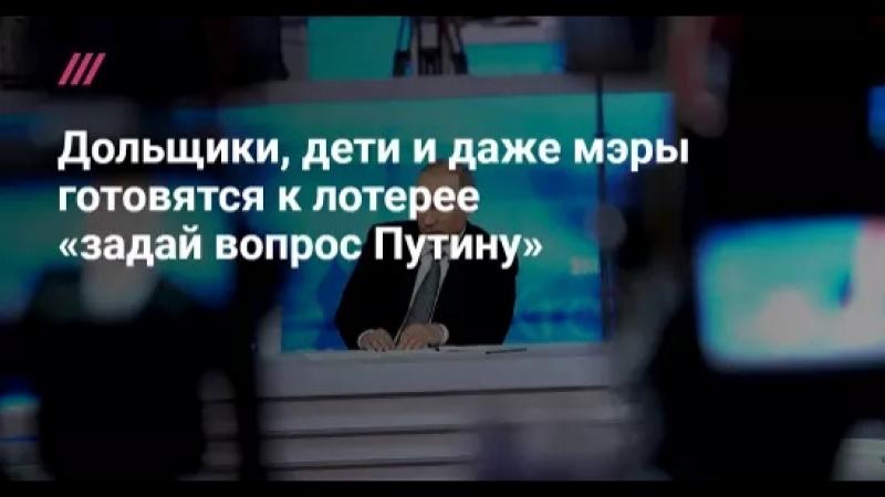 Говорят, что мы — агенты Госдепа»дольщики, дети и даже мэры готовятся к лотерее «задай вопрос Путину» (Канал ДОЖДЬ)