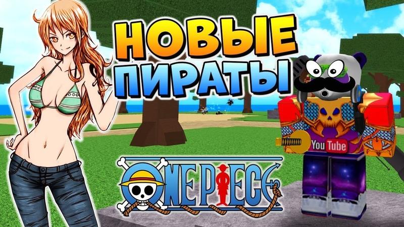НОВЫЙ ВАН ПИС МИЛЛЕНИУМ 🐳 Roblox One Piece Millennium