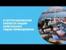 Нелегальных гидов-переводчиков нашли в Петропавловский крепости