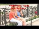 Черемхово - город детства моего