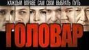 НОВИНКА КИНО ГОЛОВАР , криминальная драма (2018 г.)