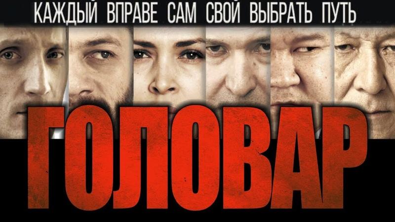 НОВИНКА КИНО ГОЛОВАР, криминальная драма (2018 г.)