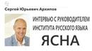 Интервью с Сергеем Архиповым руководителем Института Русского языка ЯСНА