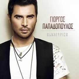 Giorgos Papadopoulos альбом Panigirizo