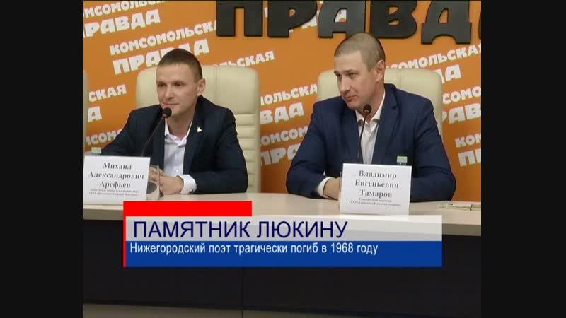 Пресс - конференция в Комсомольской правде посвященная открытию памятника А.И. Люкину