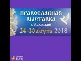 Артемий Владимиров приедет на православную выставку в г. Волжский, 24.08.2018 - 30.08.2018