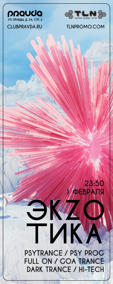 Афиша Москва 01.02.19 ЭКZОТИКА vol.25 Pravda