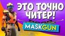 НАГИБАЕМ в MaskGun 1 Топ снайпер в здании
