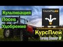 FS17 Культивация Посев Удобрение с помощью CoursePlay в Farming Simulator 17