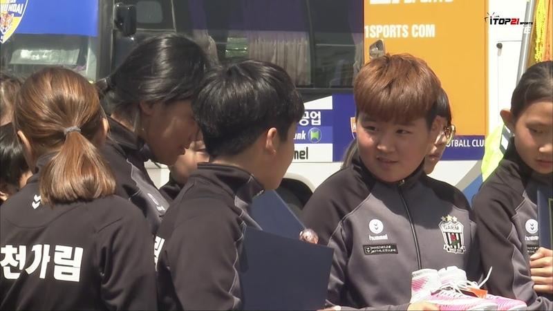 초등부 시상식개나리조 : 2018 춘계한국여자축구연맹전 초등부 시상식 - 2018.4.19(구48120