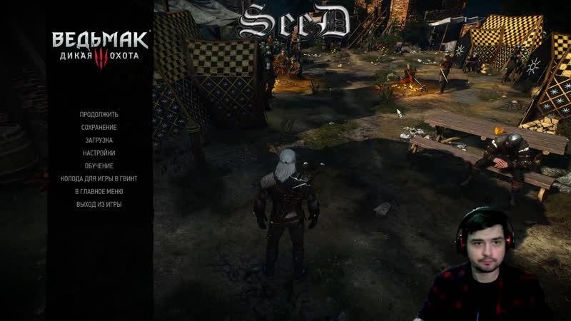 The Witcher 3 Wild Hunt - Пора истреблять монстров 1