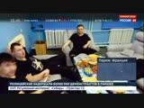 Ресторанное меню, хоккей и телевизор: как долго продлится курортный быт Цеповяза?