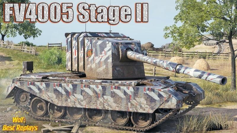 FV4005 Stage II Увесистые Плюхи * Без Спойлеров