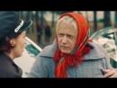 Как полицейские сбили бабушку — На троих — 39 серия.mp4