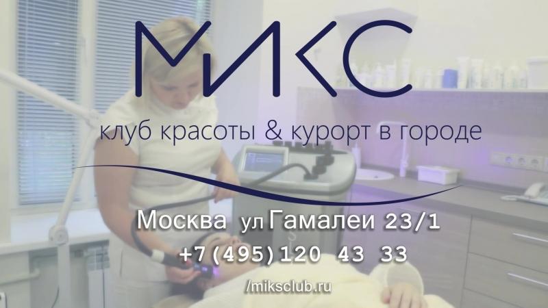 Клуб красоты Микс (курорт в городе)