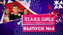 S T A R S GIRLS Детский чарт Эфир 04 11 18