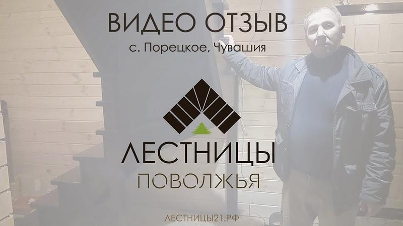 Видео отзыв с. Порецкое | Лестницы Поволжья - лестницы21.рф