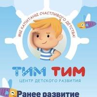 Логотип ТИМ - ТИМ / ЦЕНТР ДЕТСКОГО РАЗВИТИЯ / КАЗАНЬ