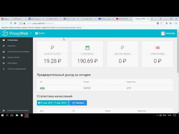 ,proxy web info Схема и тактика заработка Пассивный доход от 1000 3000 р в месяц