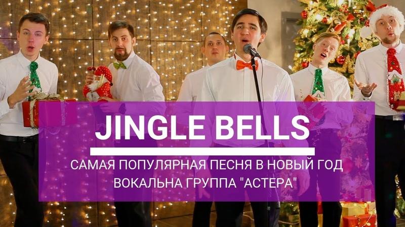 Самая популярная песня / Jingle Bells / ASTERA - SHOW VOCAL BAND