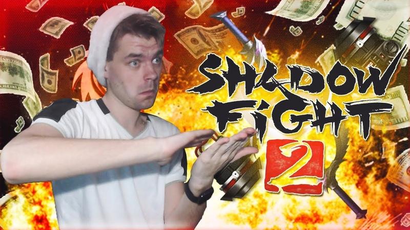 ЛУЧШЕЕ ОРУЖИЕ ЗА ДОНАТ В ИГРЕ SHADOW FIGHT 2
