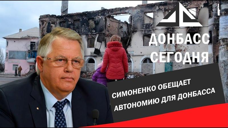 Симоненко обещает автономию для Донбасса