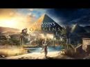 Assassins Creed Origins Фрай и Египетская сила