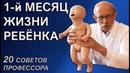 Новорожденный ребенок и первый месяц сон, уход, развитие и как часто должен кушать и какать